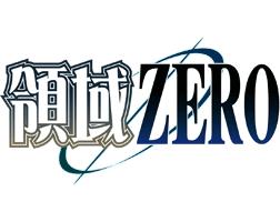 領域ZERO