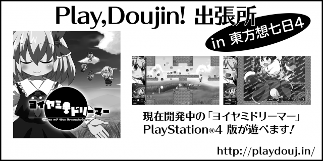 playdoujin-circlecut