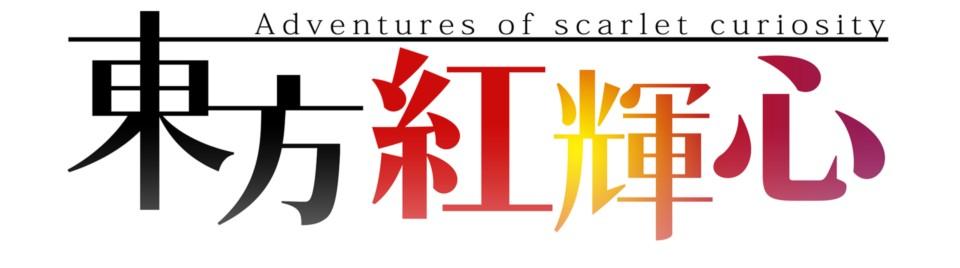東方紅輝心タイトルロゴ