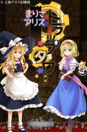 まりさとアリスのトラップタワー!